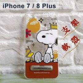 SNOOPY空壓雙料支架軟殼iPhone7Plus8Plus(5.5吋)史努比【正版授權】