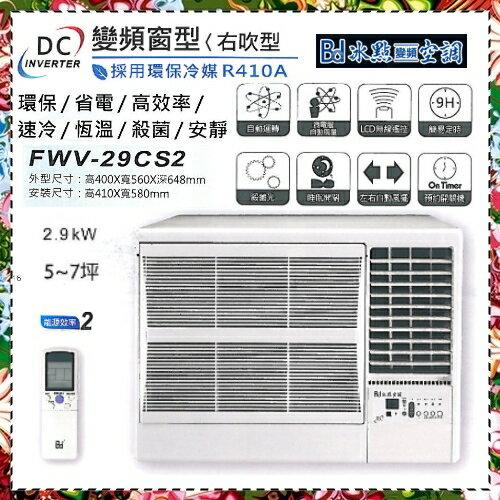 【冰點空調】5~7坪 2.9kw 約1噸 變頻窗型式冷氣機(右吹型)《FWV-29CS2》全機3年壓縮機10年保固