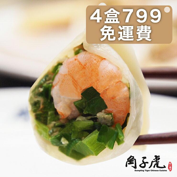 8%低脂手工水餃【5種組合可選】