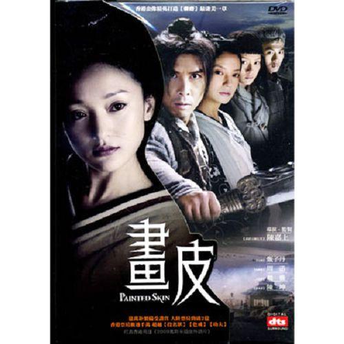 畫皮DVD周迅趙薇