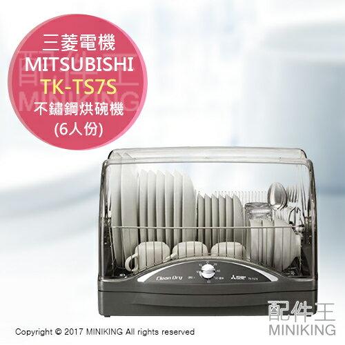 日本代購 三菱電機 TK-TS7S 不鏽鋼 烘碗機 6人份 90度 抗菌加工 另TK-ST11