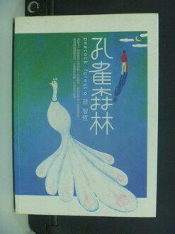 【書寶二手書T1/一般小說_GNA】孔雀森林_蔡智恆