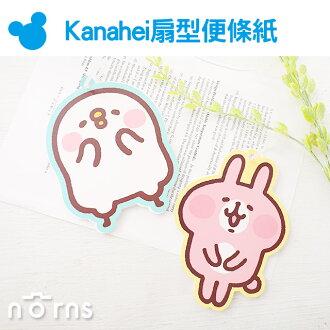 NORNS【Kanahei扇型便條紙】正版 卡娜赫拉小雞P助 兔兔 MEMO紙信紙 文具 便條本