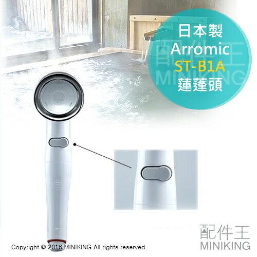 【配件王】 公司貨 一年保 日本製 Arromic ST-B1A 增壓 蓮蓬頭 水錘效應 安心止水 花灑 省水50%