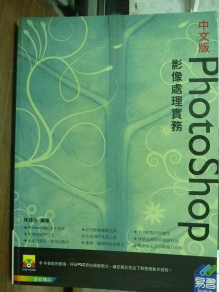 【書寶二手書T6/電腦_QDE】PhotoShop 影像處理實務_林佳生