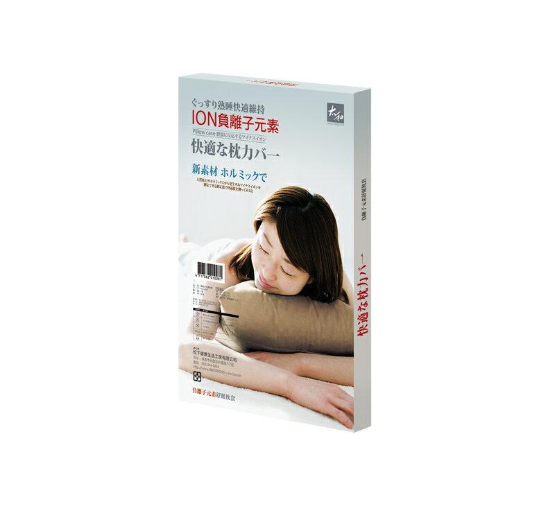 太和工房負離子元素舒眠枕套(咖啡色)