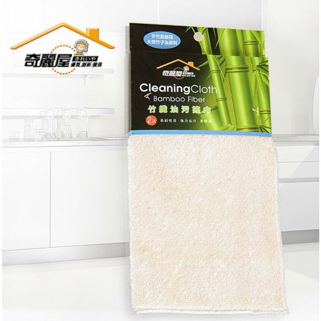 奇麗竹纖油污擦巾(2入)
