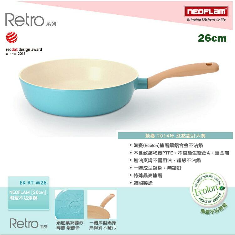 大田倉 NEOFLAM RETRO 陶瓷鍋 不沾鍋 鍋具系列 26公分 EK-RT-W26 韓國製 原裝進口 614053