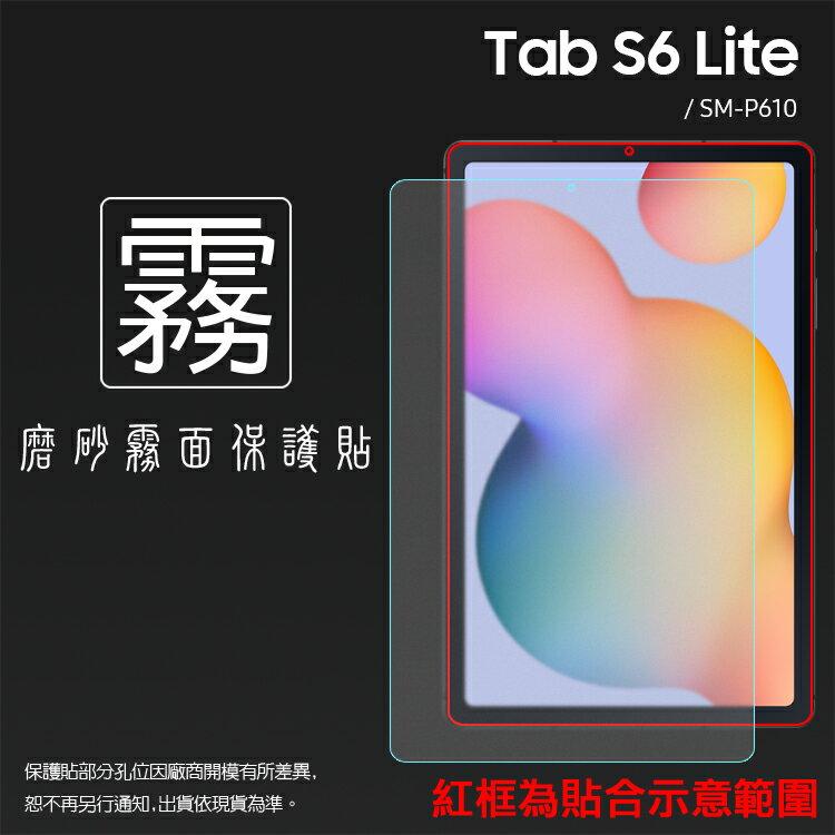 霧面螢幕保護貼 Samsung 三星 Galaxy Tab S6 Lite 10.4吋 SM-P610 SM-P615 平板保護貼 軟性 霧貼 霧面貼 防指紋 保護膜