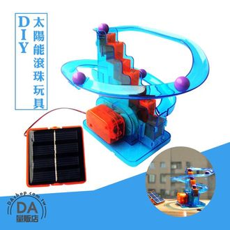 《DA量販店》DIY 益智 智力 開發 太陽能 軌道 滾珠 拼裝 組裝 玩具組 (79-0750)