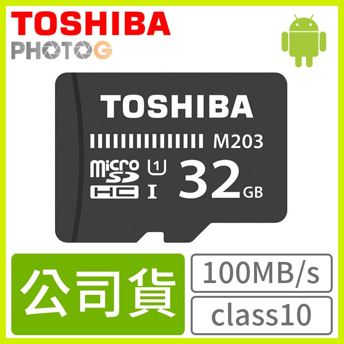【公司貨】Toshiba 東芝 EXCERIA  32GB microSDHC  UHS-I class10  ( M203  讀100mb / s ) 行車記錄器 手機用 記憶卡  (5年保固) - 限時優惠好康折扣