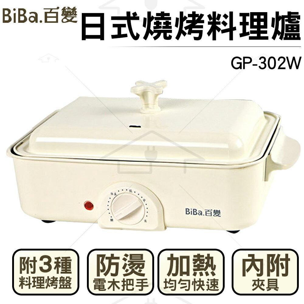 BiBa百變多功能日式燒烤爐/章魚燒電烤爐GP-302W白   烤肉推薦家電