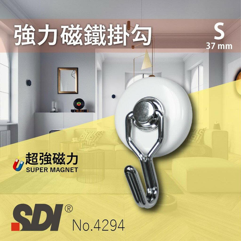 【西瓜籽】SDI 手牌 No.4294 37mm 強力磁鐵掛勾 可耐重達1kg 包包 鐵櫃 鐵柱 冰箱 磁性 佈告欄
