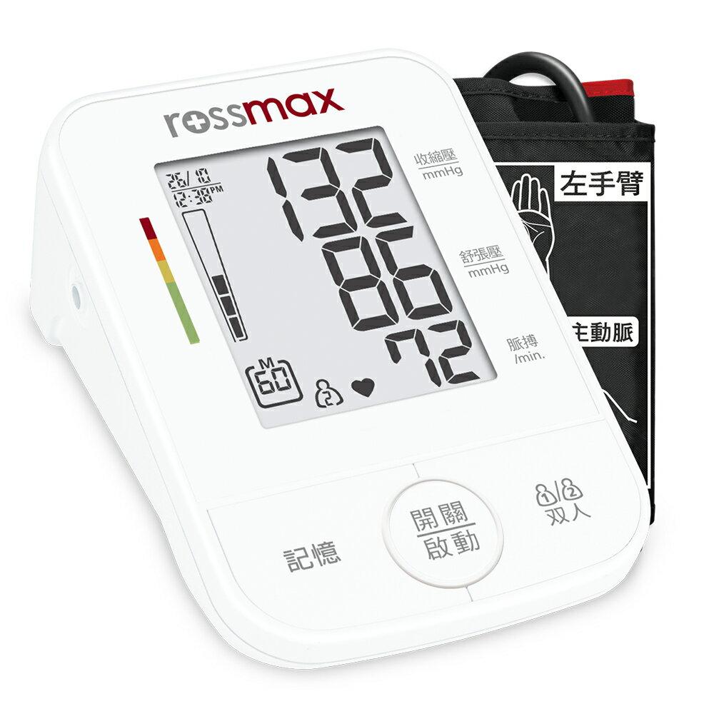 優盛rossmax全自動手臂式血壓計-X3,原廠三年保固