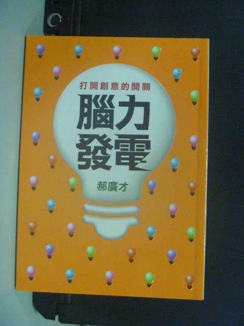 【書寶二手書T7/行銷_KGX】腦力發電--打開創意的開關_郝廣才