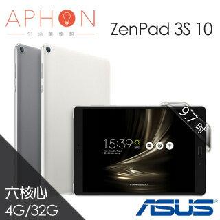 【Aphon生活美學館】ASUS ZenPad 3S 10 Z500M 4G/32G 9.7吋 平板電腦-送保貼+指觸筆+立架