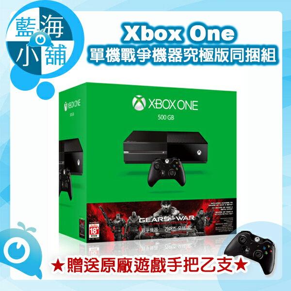 Xbox One遊戲主機 單機戰爭機器究極版同捆組 500G ★贈送原廠手把乙支★