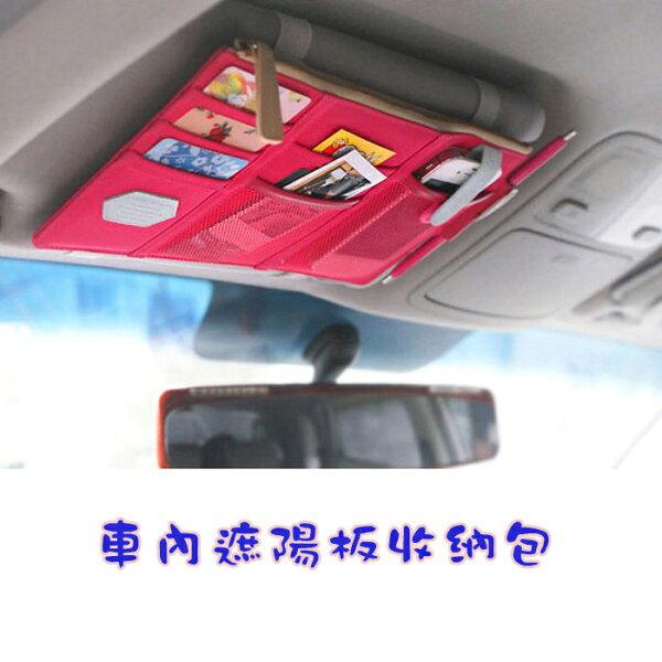 糖衣子輕鬆購【DZ0162】車內多卡位收納包遮陽擋板收納掛包收納包車內收納層
