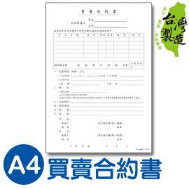珠友 PP-48012 A4/13K買賣合約書/20張入