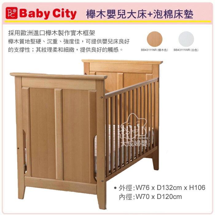 【大成婦嬰】Baby city 櫸木嬰兒大床 (BB49088NR) 嬰兒床 // 運$200