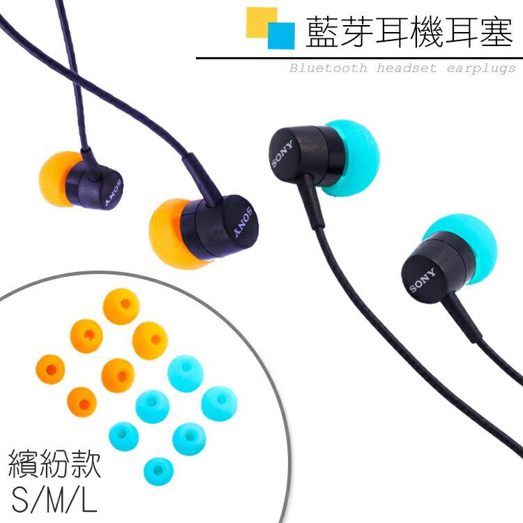 繽紛款 入耳式 矽膠耳塞套/可替換/內耳式/軟膠/耳塞/耳機專用 耳塞套/HTC/SONY/LG/ASUS/NOKIA/SAMSUNG/MIUI/OPPO/HUAWEI/InFocus