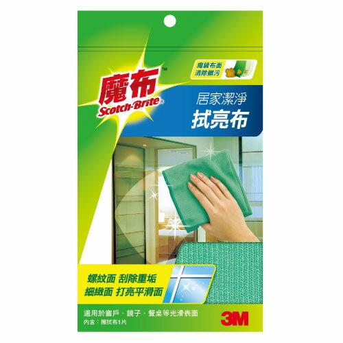 【3M】 8011 居家潔淨拭亮魔布30x30cm