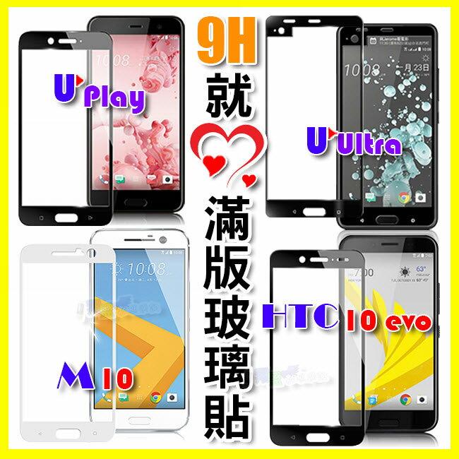 9H日本板硝子強化玻璃貼 M10/HTC 10 evo U Ultra Play 全覆蓋防爆保護貼 滿版全螢幕鋼化膜 康寧同等級