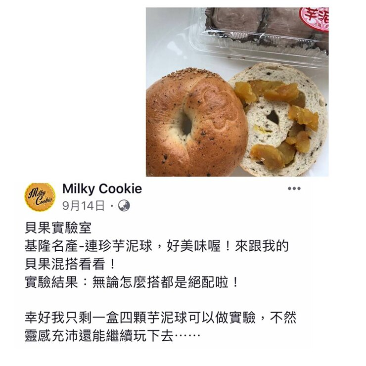 Milky Cookie芝麻地瓜貝果(奶素) 2