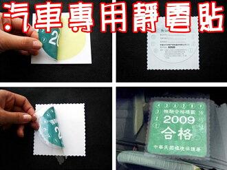 【珍愛頌】C036 汽車靜電貼 3片裝 不傷隔熱紙 免除膠 汽車前檔標誌靜電貼 通行證 玻璃 前檔 e-Tag ETC