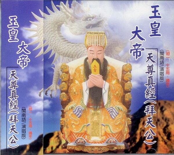 44012玉皇大帝天尊真經(拜天公)閩南語演唱版CD