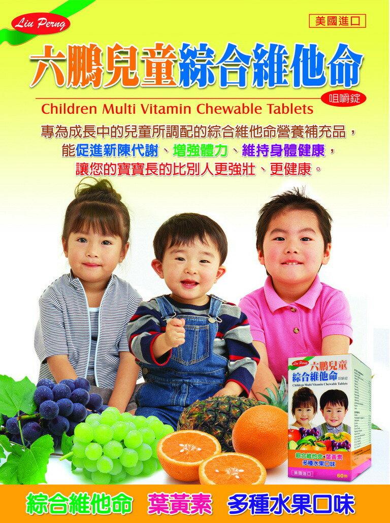 美生藥局|【六鵬]兒童綜合維他命咀嚼錠 70顆