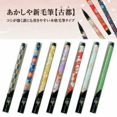 日本吳竹SAW-500P古都本格派中字毛筆(單支)