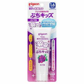 【淘氣寶寶】日本 貝親 嬰兒防蛀牙膏(葡萄口味) P11556 1.5歲起適用