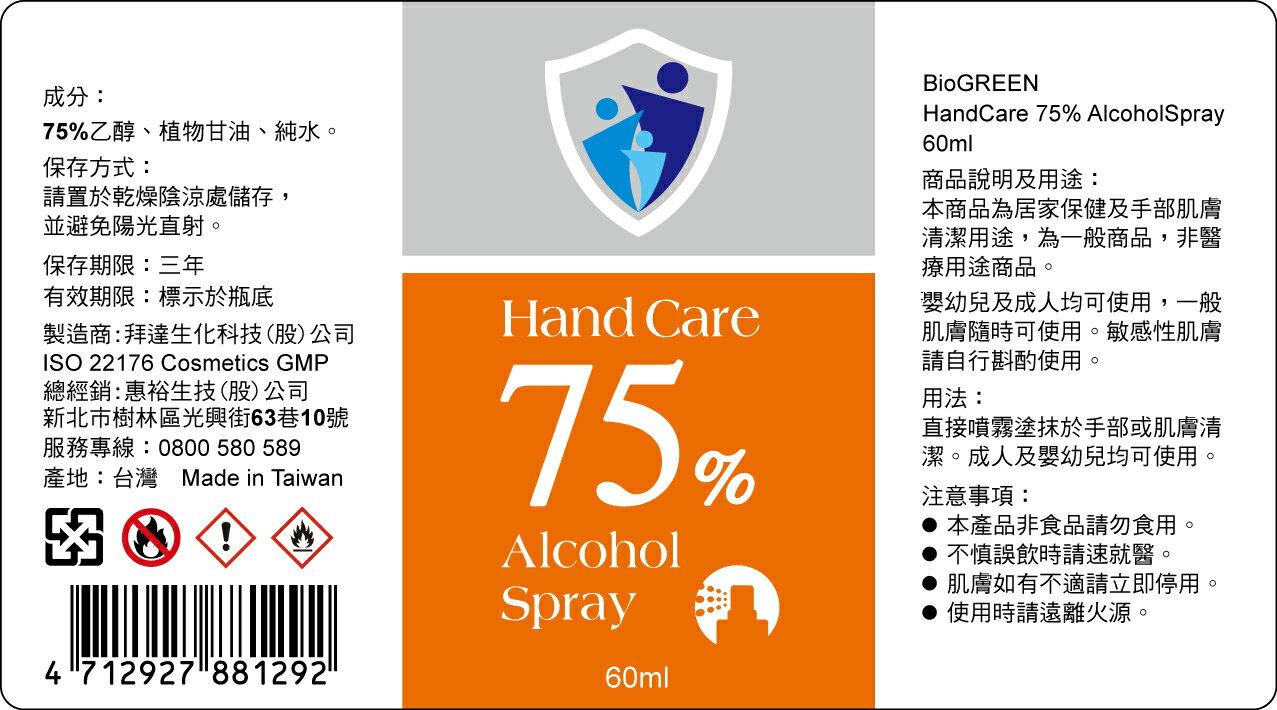 BIOGREEN Hand Care 75% Alcohol Spray  /  75%酒精隨身瓶60ml 2