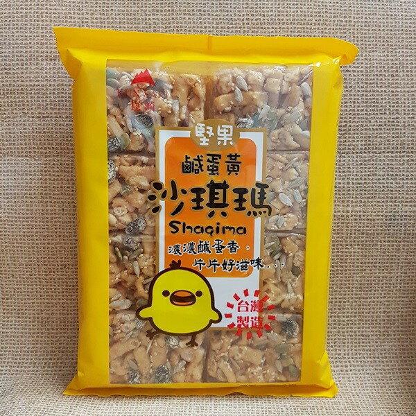 (台灣)崑崎堅果鹹蛋黃味沙其瑪1包320公克特價95元【4712947180795】