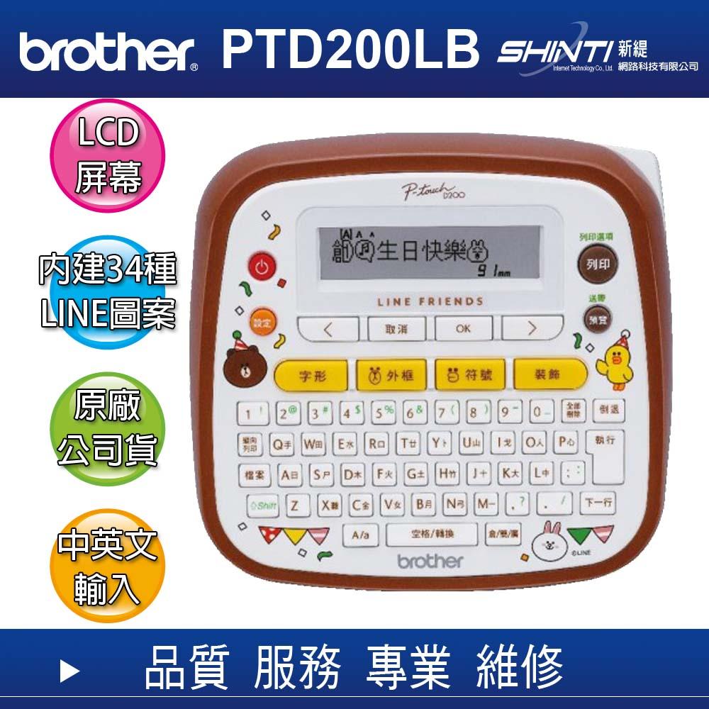 【原廠活動*再贈隨機標籤帶一卷】 兄弟Brother原廠PT-D200LB LINE FRIENDS 標籤機/內附12mm LINE FRIENDS標籤帶