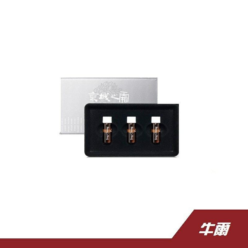 【RH shop】牛爾-京城之霜-激光密集美白安瓶/激光淨白煥顏安瓶(1.5ml x3瓶/盒)