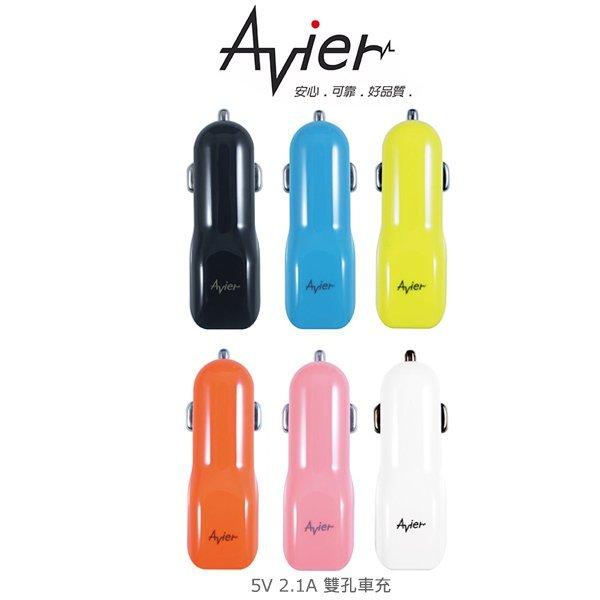 Avier 車充 5V 2.1A 雙孔 C53-7-多色可選/車用USB充電器/車充/多色車充/充電器【馬尼行動通訊】