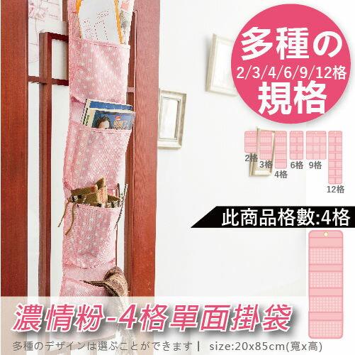 【尚時時尚】粉紅單面掛袋【粉紅4格】 多層掛袋 置物袋 小物收納 儲物袋 門後掛袋