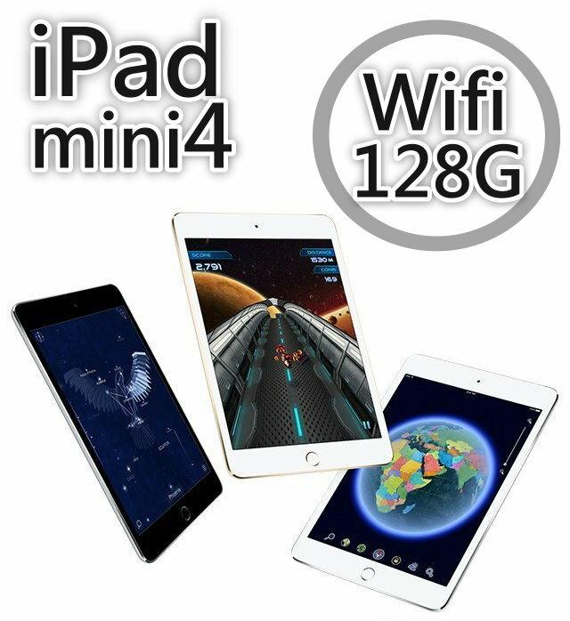 ●iPad mini4●-128G wifi版-獨家加送(加送耐折三用充電線適用任何機型)免運費