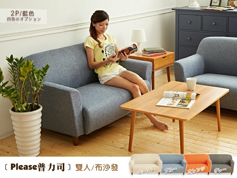 日本熱賣‧Please普力司【雙人沙發】布沙發/復刻沙發 ★班尼斯國際家具名床