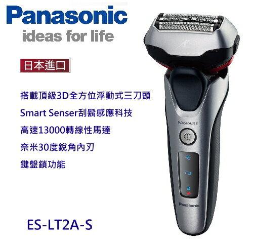 【佳麗寶】-(Panasonic 國際牌)三刀頭刮鬍刀【ES-LT2A-S】
