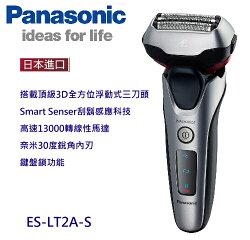 【佳麗寶】-留言享加碼折扣(Panasonic 國際牌)三刀頭刮鬍刀【ES-LT2A-S】