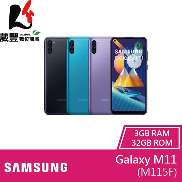 【贈冷氣出風口車用支架+觸控筆吊飾】SAMSUNG Galaxy M11 (3G/32G) M115F 6.4吋 智慧型手機