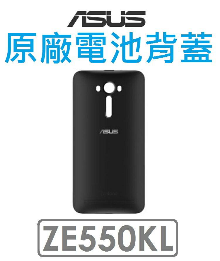 【原廠貨出清】華碩 ASUS ZenFone 2 Laser(ZE550KL)5.5吋 原廠電池背蓋●保護殼