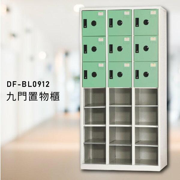 『多功能置物櫃』【大富】DF-BL0912多用途置物櫃衣櫃員工櫃置物櫃收納置物櫃游泳池更衣室防盜行李