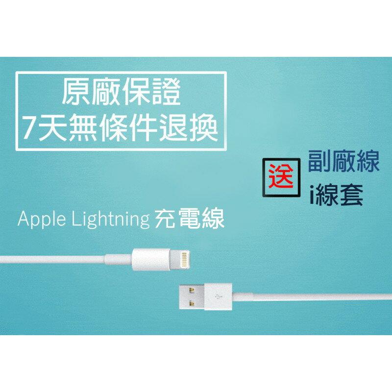 iPhone 原廠線 送副廠線+2個i線套 配件 蘋果 原廠 線 1米 2米 2公尺 傳輸線 充電線 正品 傳輸 線