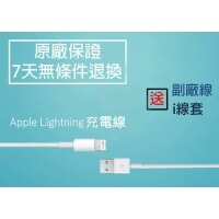 Apple 蘋果商品推薦iPhone 原廠線 送副廠線+2個i線套 配件 蘋果 原廠 線 1米 2米 2公尺  傳輸線 充電線 正品 傳輸 線