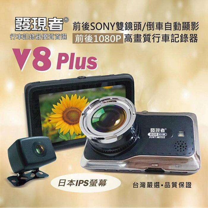 《育誠科技》送16G卡【發現者 V8 plus】行車記錄器/紀錄器/前後雙鏡頭1080P/支援到車顯影/WDR/廣角175度/SONY鏡頭晶片/另售錄得LD-7 plus