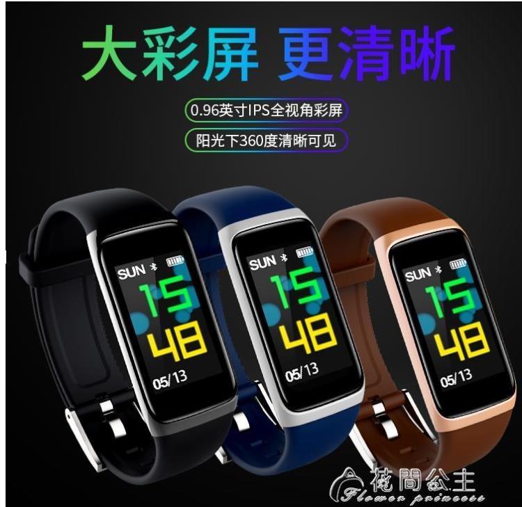 智慧手環男女心率監測防水彩屏手錶運動跑步計步器